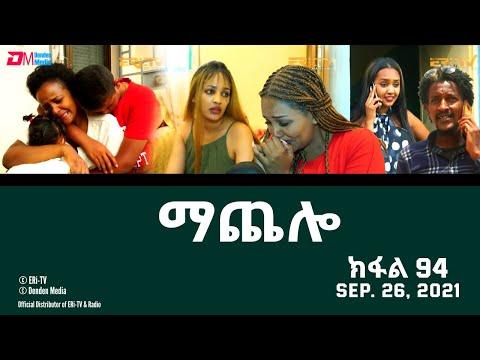 ማጨሎ (ክፋል 94) - MaChelo (Part 94) - ERi-TV Drama Series, September 26, 2021
