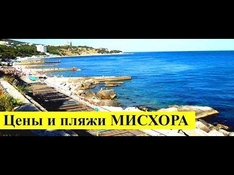 Лучшие пляжи Мисхора (Кореиза Крым: фото, отзывы, описания) 14