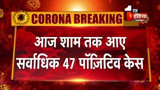 Corona Breaking: आज आज में आए 47 रिकार्ड पॉजिटिव, अकेले Jaipur में  39, Rajasthan का आंकड़ा हुआ 254