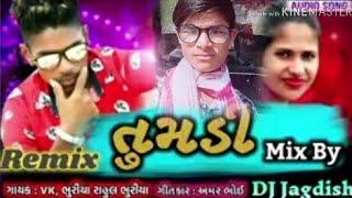 Download Tubidy song remix VK bhuriya new song