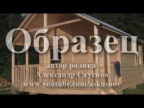 Строительство дома в фирме Технология (видео отзыв)