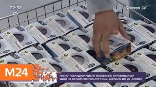 Число отравившихся едой из автоматов в Москве выросло до 86 - Москва 24