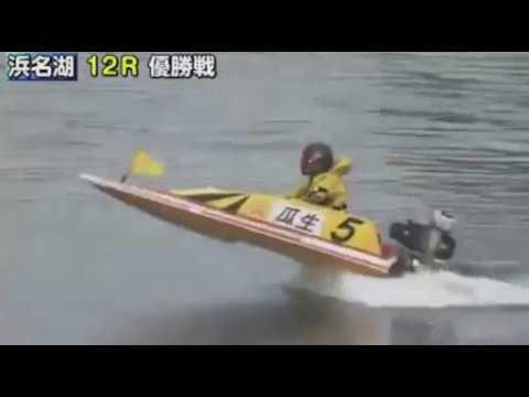 競艇 浜名湖 ライブ