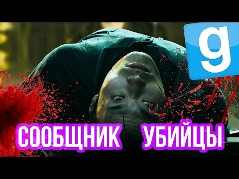 Garrys Mod - (СООБЩНИК УБИЙЦЫ)  Gmod - Гарис Мод