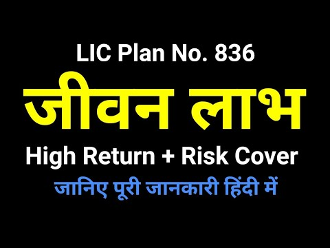 जीवन लाभ | Jeevan Labh | Plan no. 836 | High Return + Risk Cover | Full Details in हिन्दी