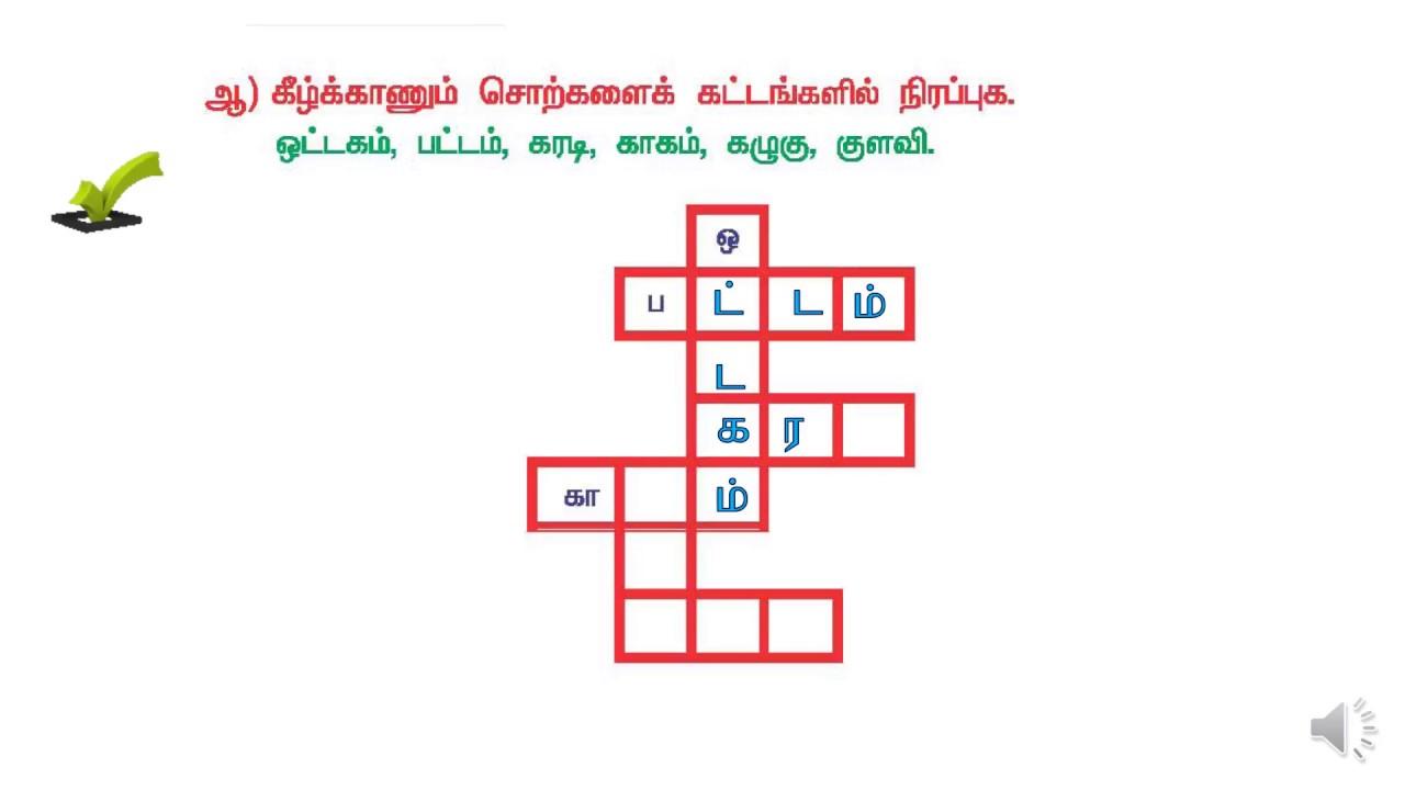 ( T1- T2- L5 - A2) Samacheer kalvi - Term 1 - Tamil 2nd ...
