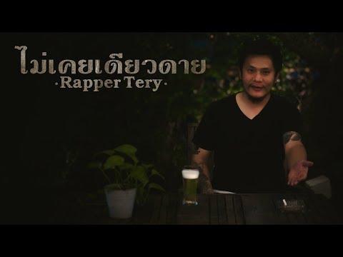 คอร์ดเพลง ไม่เคยเดียวดาย Rapper Tery
