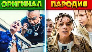 ТОП 10 ПАРОДИЙ 2020 - ОНИ ПРЕВЗОШЛИ ОРИГИНАЛ