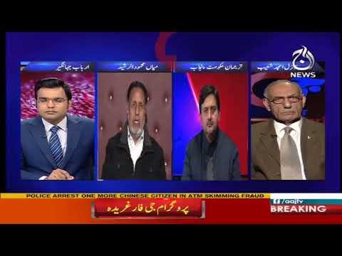 G For Gharida - 14 January 2018 - Aaj News