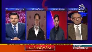 G For Gharida - 14 January 2018 | Aaj News