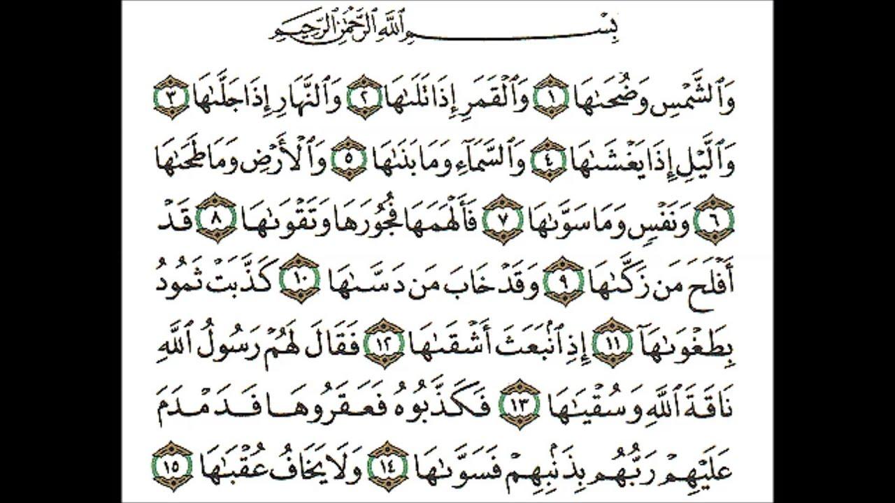 سورة الشمس كاملة - الشيخ احمد العجمي - YouTube