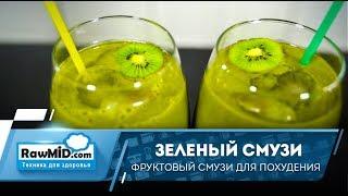 Зеленый смузи за 3 шага | фруктовый смузи для похудения