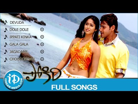 Pokiri Movie Songs || Video Juke Box || Mahesh Babu - Ileana || Mani Sharma Songs