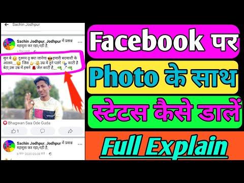 Facebook Status Update  Kaise Karen || FB Status || Update Facebook Status In Hindi || Fb Shayari