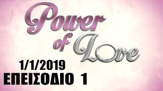 Power of Love 1/1/2019 Πρεμιέρα (HD) PascalGR