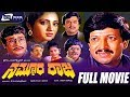 Nammoora Raja – ನಮ್ಮೂರ ರಾಜ|Kannada Full HD Movie*ing Vishnuvardhan, Manjula Sharma