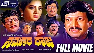 Nammoora Raja – ನಮ್ಮೂರ ರಾಜ|Kannada Full HD Movie*ing Vishnuvardhan, Manjula Sharma