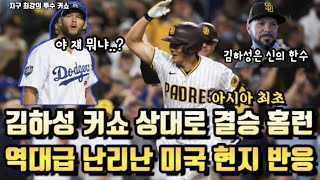 김하성 지구 최강 커쇼 상대로 결승 홈런 6연승 역대급 난리난 미국 샌디에이고 현지 팬들 반응