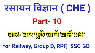 Science gk quiz// Chemistry- ईंधन (Fuel) for Railway, Group D, RPF, BSSC, SSC GD, VDO