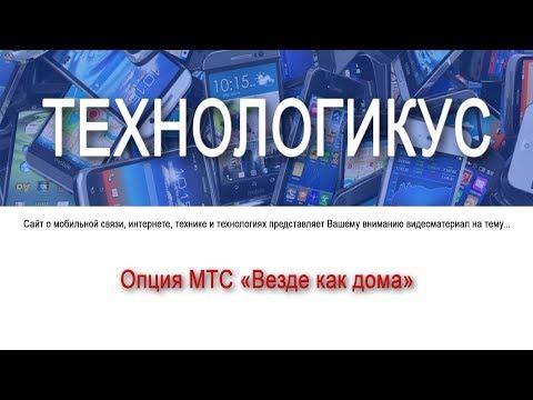 "Опция МТС ""Везде как дома"""