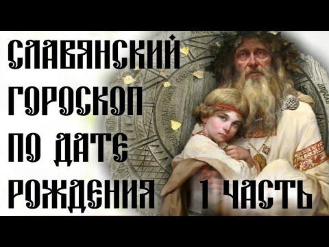 (ПЕРЕЗАЛИВ) СЛАВЯНСКИЙ ГОРОСКОП * БОГИ ПОКРОВИТЕЛИ ПО РОЖДЕНИЮ * ТРАДИЦИИ * ВЕСНА ЛЕТО * 1 ЧАСТЬ