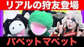 【MHW】リアルの友達 パペットマペット が登場!目指せアイスボーン 企画【モ…