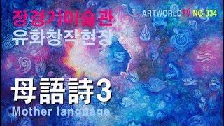 미술방송 아트월드tv | 장경기미술관 유화창작현장 모어…
