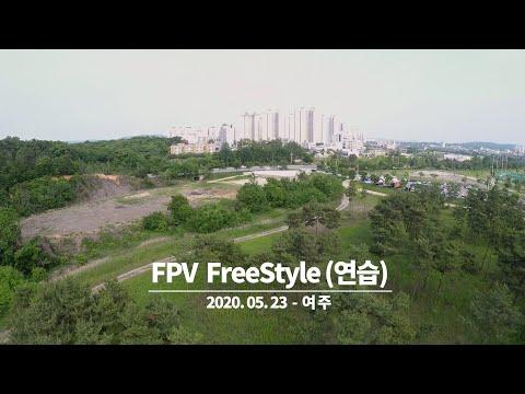 Фото 200523 - FPV FreeStyle(연습) - 여주, 현암지구공원
