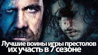 Лучшие воины сериала игра престолов, их участь в 7, 8 сезоне ч. 2