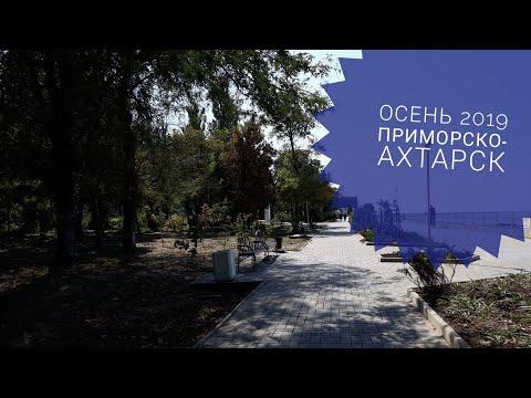 ОСЕНЬ 2019 ПРИМОРСКО-АХТАРСК