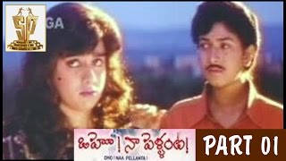 Oho Naa Pellanta Telugu Full Movie | Part 1 l Harish | Sanghavi | Kota Srinivasa Rao | MM Keeravani