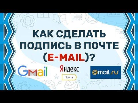 Как сделать подпись в электронной почте в 2019 году (google, яндекс, Mail)?