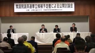 第46回総選挙香川第3区公開討論会 9 thumbnail