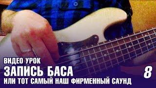 """#8 Видео урок: Запись баса или """"Тот самый наш фирменный саунд"""" (Как записать Хит #8)"""