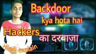 Backdoor kya hota hai || why Hacker use backdoor ||in hindi |TnS