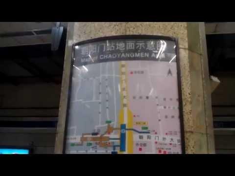 Ябао Лу. Пекин. Chaoyangmen station. Exit A. Beijing. China.