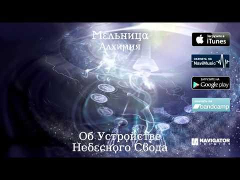 Клип Мельница - Об устройстве небесного свода