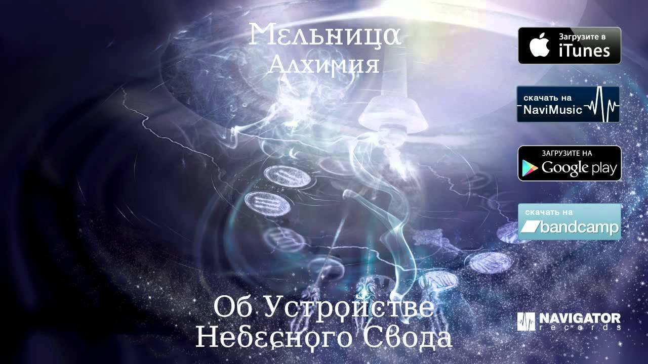 Мельница — Об устройстве небесного свода (Аудио)