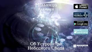 Мельница - Об устройстве небесного свода