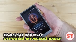 iBasso DX150 - суровый мужской плеер. Начало