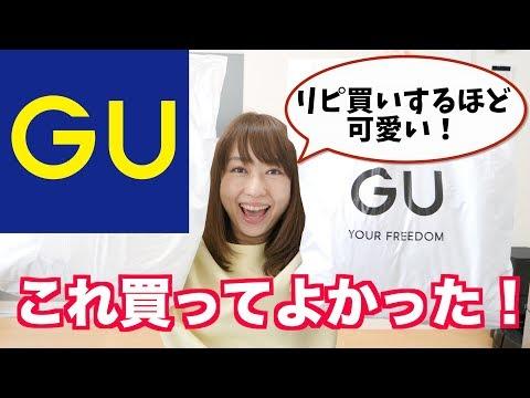 【GU購入品】リピ買いしたスカートやオススメの服を紹介!【30〜40代コーディネート】