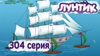 Лунтик и его друзья - 304 серия. Кораблики