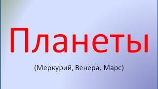 Планеты в астрологии(, 2014-06-27T03:00:55.000Z)