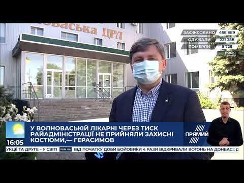 У Волноваській лікарні через тиск Райадміністрації не прийняли захисні костюми - Герасимов
