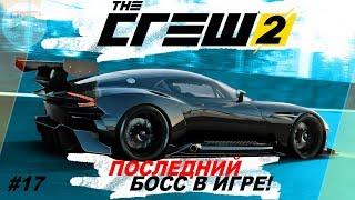 The Crew 2 - ПОСЛЕДНИЙ БОСС В ИГРЕ!/ ПОЛУЧИЛ ASTON MARTIN VULCAN/ Прохождение #17