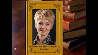 Наталья Васильевна Седова г. Челябинск