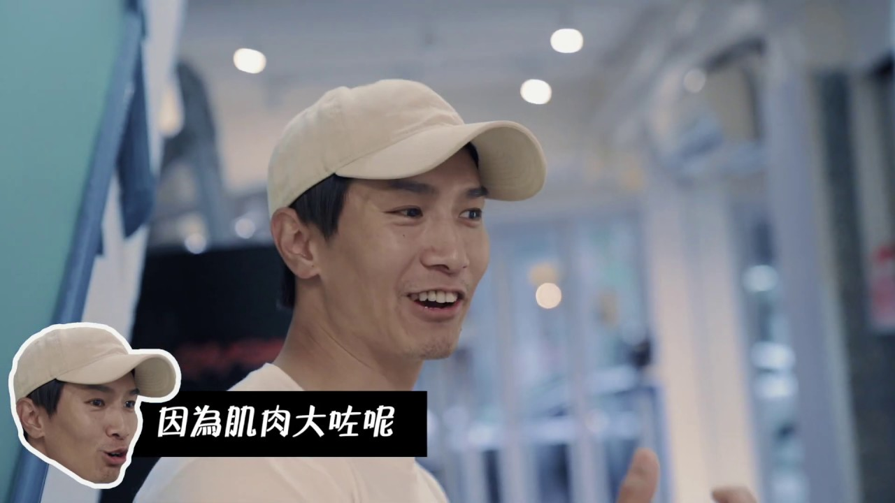 陳柏宇 Jason Chan - 體重七折練大隻 Ep02 - YouTube