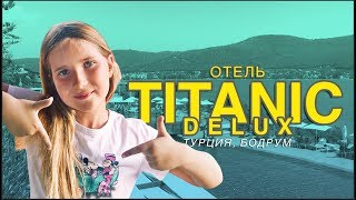 видео Лучшие отели Бодрума для отдыха с детьми -ТОП10