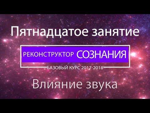 """""""Реконструктор Сознания"""" курс 2017-2018 15 семинар. Влияние звука"""