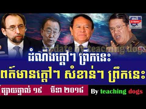 Cambodia News 2018   RFI Khmer Radio 2018   Cambodia Hot News   Morning, On Monday 19 March 2018